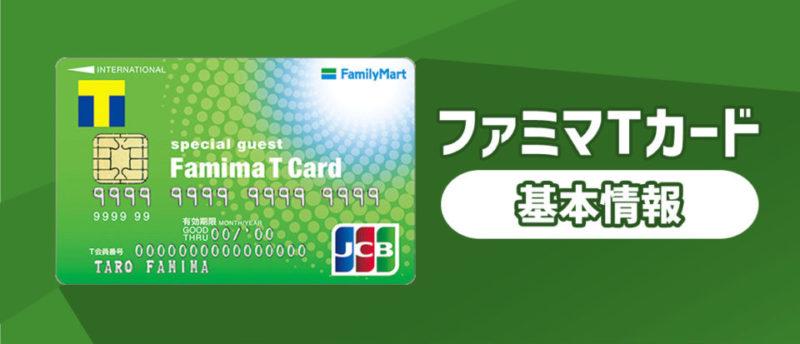 ファミマでお得なファミマTカード!さらに便利な機能も…!