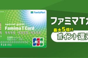 ファミマTカードはファミマでザクザクポイントが貯まる!ファミマ以外の貯め方も!
