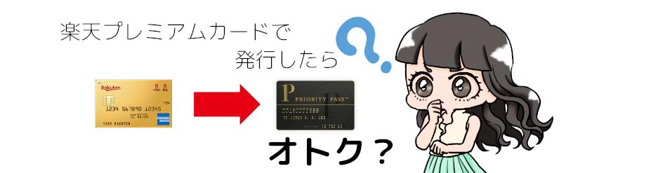 プライオリティ・パスは楽天プレミアムカードから発行したらお得?