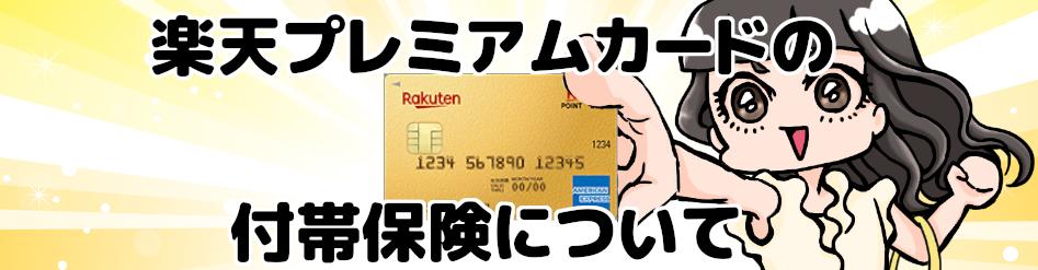楽天プレミアムカードの付帯保険について