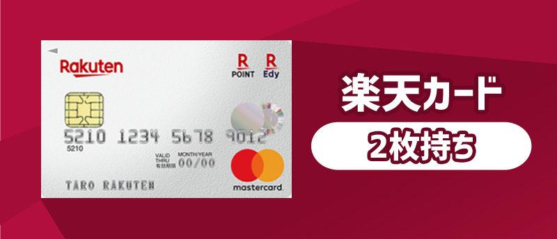 楽天カードはVISAなら2枚持ちが可能!?2枚目の発行方法と選ぶコツとは