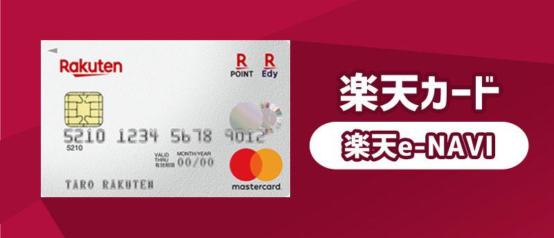楽天カード所持者はログインすべき!楽天e-NAVIで情報の確認や変更が可能