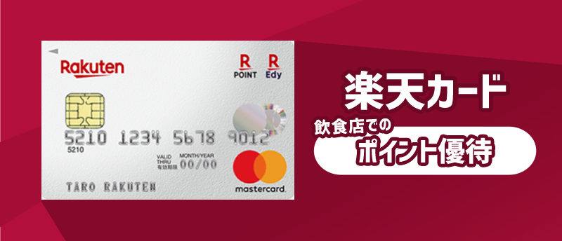 楽天カードは身近な飲食店でもお得にポイントが貯まる!