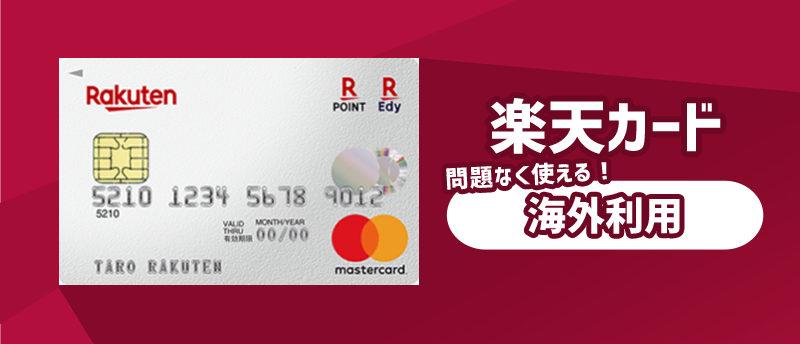 楽天カードは海外でも便利!高還元率キープで更にサポートも万全!