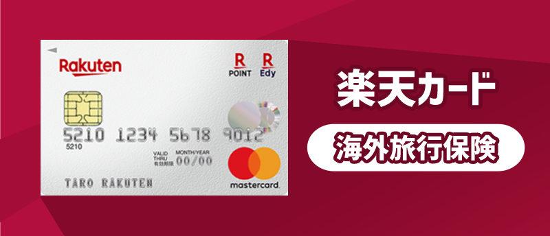 海外へ行く前に把握しよう!楽天カードの海外旅行傷害保険を詳しく解説!