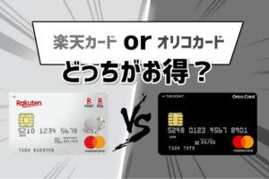 どちらも高還元率!楽天カードとオリコカードはどっちを選ぶべき!?