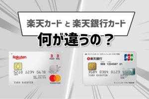 楽天カードと楽天銀行カードの違い!似ているようで異なる部分がたくさん!