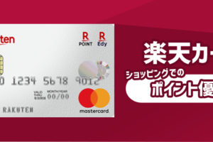 楽天カードはいつものショッピングでもガンガンポイントが貯まる!