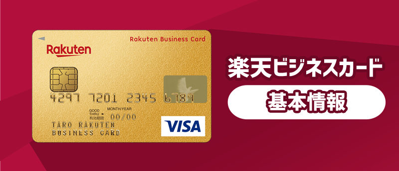 自営業の方に特にオススメ!楽天ビジネスカードの全貌を大公開!