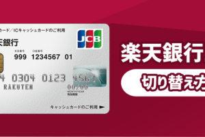 楽天カードから楽天銀行カードへ切り替える方法!その逆も教えます!
