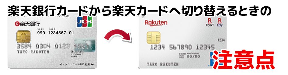 楽天銀行カードから楽天カードへ切り替えるときの注意点