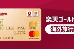 楽天ゴールドカードの海外旅行傷害保険について迫る!