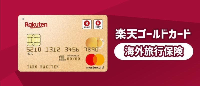 楽天ゴールドカードの海外旅行傷害保険について迫る