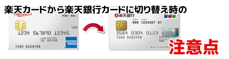 楽天カードから楽天銀行カードに切り替えるときの注意点