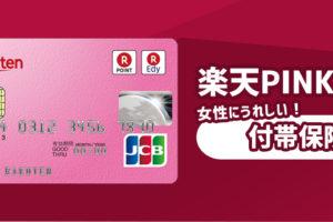 女性のための保険も!?楽天PINKカードの付帯保険に迫る!