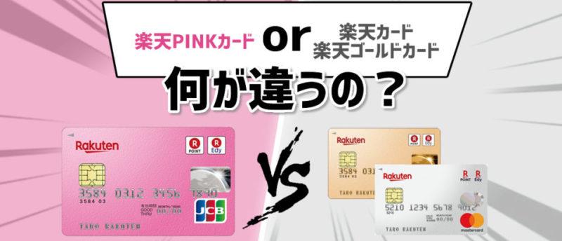 楽天PINKカードを楽天カードや楽天ゴールドカードと比較!何がどう違うの?