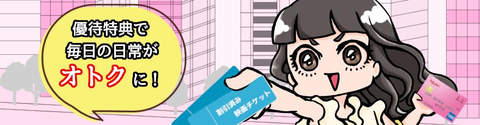 楽天PINKカードの優待特典でお得に!