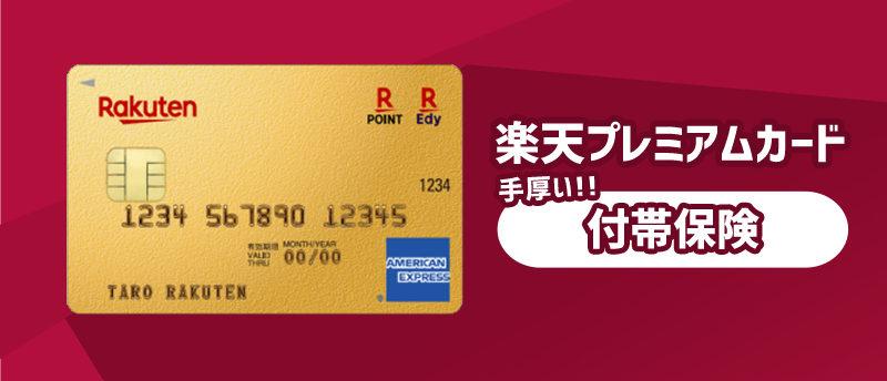 楽天プレミアムカードは手厚い保険が付帯!国内外で利用できる旅行保険!