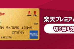 楽天プレミアムカードへの切り替えは簡単!?切り替え方法を公開!