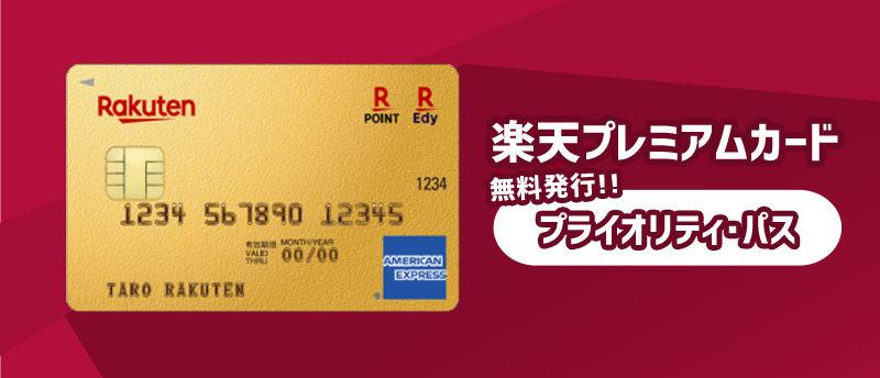 楽天プレミアムカードならプライオリティ・パスの無料で発行可能!!