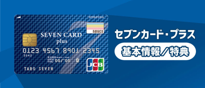 nanacoポイントが貯まる!セブンカードプラスの全貌!
