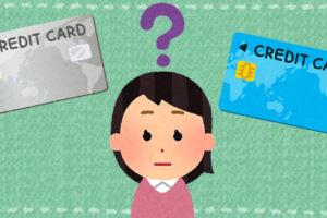 クレジットカードの2枚(複数)持ちは簡単にできる?2枚目以降の申し込みと審査の前に注意すべき点