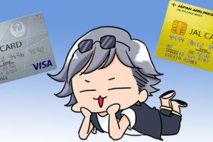 JALカード-普通カードとCULB-Aってどんなカード?年会費や選べる国際ブランドを紹介!