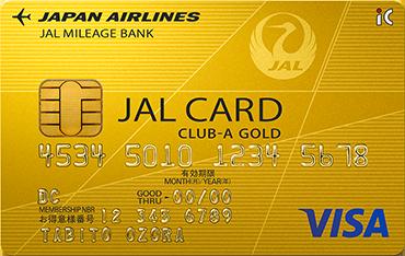 JALカード_CULB-Aゴールドカード