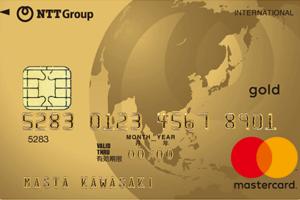NTTゴールドカード