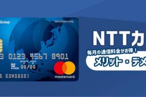 NTTグループカードはキャッシュバックがお得!メリットやデメリットを徹底解説!