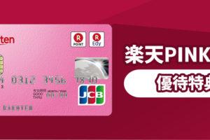 楽天PINKカードだけの特典は全部で3つ!しかも自分好みにカスタマイズ可能!