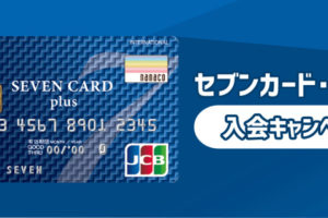 セブンカードの入会キャンペーンで最大7,000ポイントゲット!