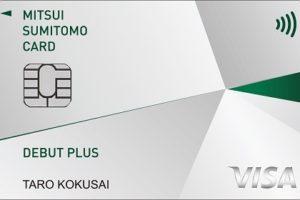 三井住友カード デビュープラスのメリットや口コミ・評判を徹底解説!