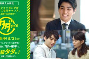 お得すぎてやばすぎる!三井住友の「タダチャン!」と「20%還元」キャンペーンは参加しないとソン!