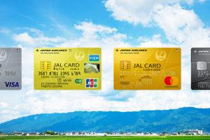 自分にピッタリのJALカードがすぐ見つかる!JALカードの簡単まとめ