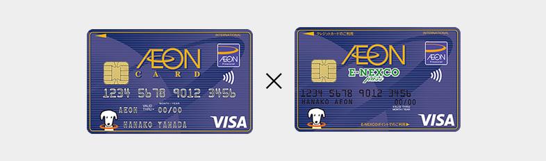 「イオンカード(WAON一体型)」+「イオンE-NEXCO passカード(WAON一体型)」
