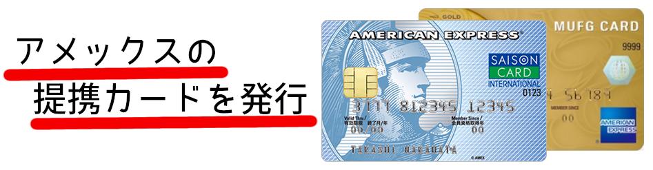 アメックスの提携カードを発行