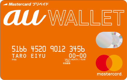 auWALLETプリペイドカード