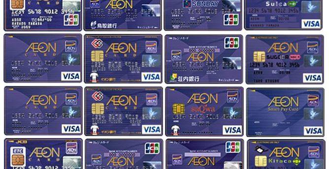 イオンカードは2枚持ちできる!ベストな組み合わせを徹底解説