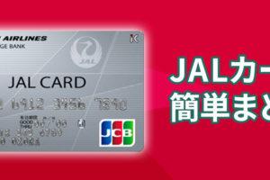 自分にピッタリのJALカードがすぐ見つかる!JALカード簡単まとめ