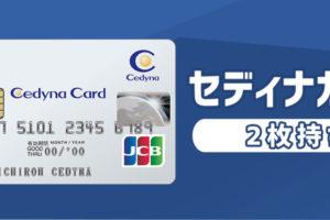 カードブランドが豊富なセディナ発行カードは2枚持ちがおすすめ!