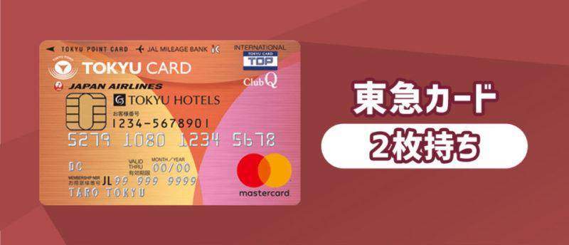 東急カードは2枚持ちできる?利用別でベストな組み合わせも提案