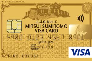 三井住友VISAゴールドカードのメリットや口コミ・評判を徹底解説!