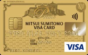 三井住友VISAプライムゴールドカード画像