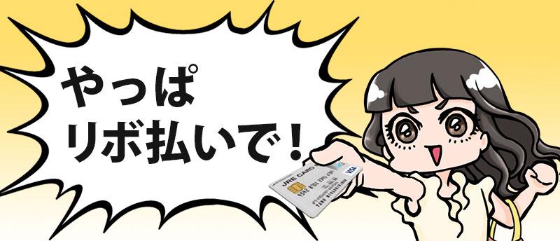 三井住友VISAカードのあとからリボって何?ほかのリボ払いとの違いをサクッと紹介!