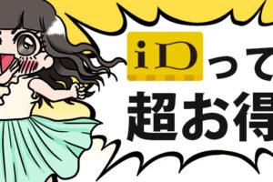 三井住友VISAカードの電子マネーiDは知らない・使わないと大損なサービス!