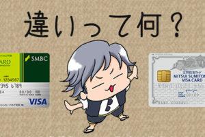 三井住友VISAデビットカード、クレジットカードとの違いは何?