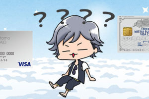 三井住友VISAプリペイドカード、クレジットカードを比較!どっちがお得?