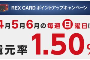 【2019年最新】REXカード入会キャンペーン完全攻略!最高7,000円分還元!?確実にポイントGETする方法!