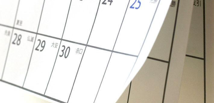 アメックスの締日・支払日は利用している金融機関によって異なる!
